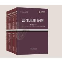 司法考试2017 上律指南针2017年国家司法考试指南针法律思维导图(全8册)超级记忆攻略