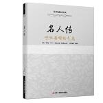 正版图书-FLY-传世励志经典:名人传---呼吸英雄的气息 9787515813578 中华工商联合出版社 知礼图书专