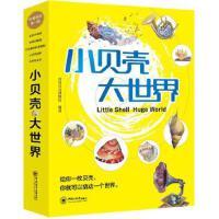 【正版直发】小贝壳 大世界 给你一个贝壳,你就可以撬动一个世界 青岛贝壳博物馆著 9787567021648 中国海洋
