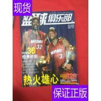 [二手旧书9成新]篮球俱乐部 2006年第7期【热火雄心】 /篮球俱乐?