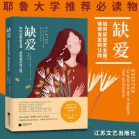 缺爱 如何获取安全感,得到肯定和认同 江苏凤凰文艺出版社