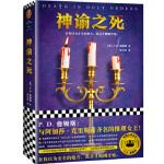 【正版新书直发】神谕之死[英] P・D・詹姆斯,任小红上海文艺出版社9787532171422