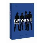 BEYOND正传3.0