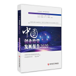 中国创业投资发展报告2020