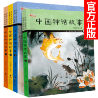 全4册中国古代神话故事注音版 带拼音的儿童绘本故事书6-12周岁 适合3-5-8岁孩子 一年级老师推荐必读小学生课外阅