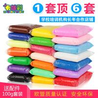超轻粘土100g克36色3D彩泥工具套装太空橡皮泥无毒儿童黏土大包装