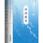 【正版全新直发】诗词接龙 谢兆文 杨秀芳著 9787555018766 海峡文艺出版社