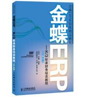 金蝶ERP-K/3标准财务培训教程(12 X版)何亮,刘静9787115371195人民邮电出版社