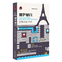 地下墓穴:巴黎的地下史(新视野人文丛书)