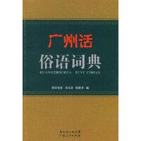 广州话俗语词典 欧阳觉亚 周无忌编 9787218065663 广东人民出版社