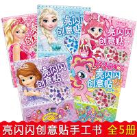 亮闪闪创意贴手工书 迪士尼套装5册 冰雪奇缘 小公主苏菲亚 小马宝莉 甜梦女孩芭比