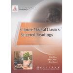 中医经典选读(国际标准化英文版中医教材)・Chinese Medical Classics: Selected Rea