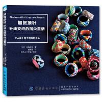 加贺顶针:针线交织的指尖童话