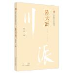 川派中医药名家系列丛书:陈天然