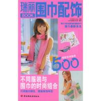 瑞丽BOOK:围巾配饰