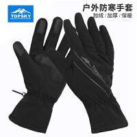 【99元两件】Topsky/远行客 户外男女多功能骑行手套自行车手套全指运动手套