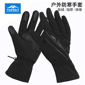 【99元三件】Topsky/远行客 户外男女多功能骑行手套自行车手套全指运动手套