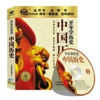 正版 车载有声读物 开车学历史系列 中国历史 2CD MP3