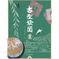 原版 古型�}��-��,日本传统的纹样设计-优雅 服装设计