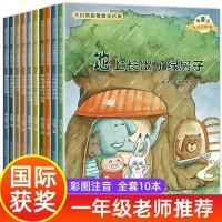 大自然温馨微童话集套装共10册 注音美绘本童话故事书幼儿童绘本图书3-4-5-6-7-8-9-10岁儿童文学书绘本 原创童话哲理故事