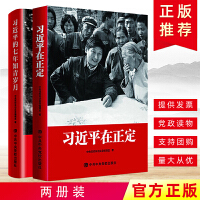 正版 习近平在正定 + 习近平七年知青岁月 平装版 中共中央党校出版社