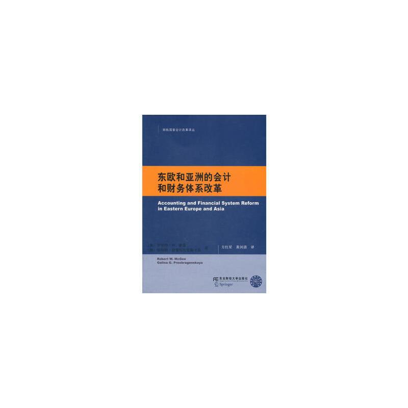 [二手95成新旧书]东欧和亚洲的会计和财务体系改革(转轨国家会计改革译丛)  9787565405037 东北财经大学出版社有限责任公司