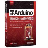 【二手正版9成新】 爱上Arduino:学Arduino玩转Kinect制作项目, Enrique Ramos Mel