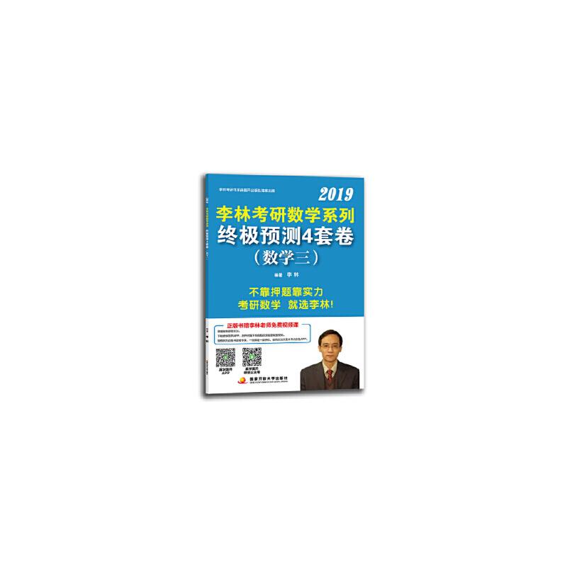 【全新直发】李林考研数学系列预测4套卷(数学三) 李林 9787304094188 国家开放大学出版社