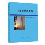 山东省地热资源 徐军祥,康凤新 等 地质出版社 9787116090217