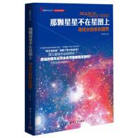 【正版新书直发】理解科学丛书 那颗星星不在星图上:寻找太阳系的疆界卢昌海9787302338215清华大学出版社