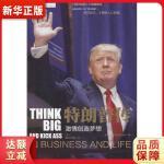 特朗普传:激情创造梦想 [美] 唐纳德・特朗普(Donald J.Trump),唐其芳,顾岳 中华工商联合出版社978