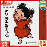 中国传统文化童谣 赵万里 9787303232925 北京师范大学出版社