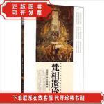 [二手8成新]梵相遗珍-四川明代佛寺壁画 /刘显成,杨小晋 著 人