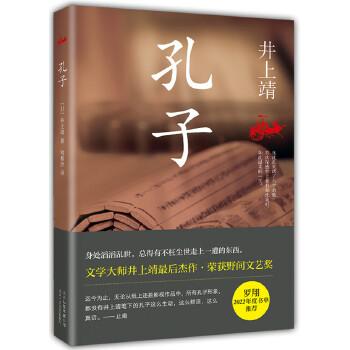 孔子(pdf+txt+epub+azw3+mobi电子书在线阅读下载)
