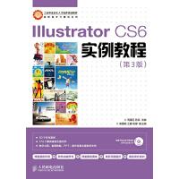 Illustrator CS6实例教程(第3版)