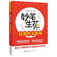 妙笔生花:分类作文指导(初中第一集)