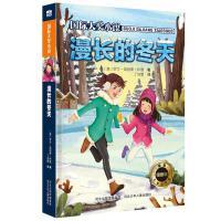 国际大奖小说:漫长的冬天 (美)罗兰・英格斯・怀德 9787559510822 河北少年儿童出版社【直发】 达额立减 闪
