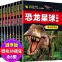 恐龙星球大探秘注音版全8册 儿童恐龙绘本 恐龙世界大百科侏罗纪 三叠纪 白垩纪中小学生科普动物少儿百科全书
