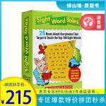 【25本盒装送音频】Sight Word Tales 学乐高频词 趣味认知故事集:生活中的常见词 让初学英文的小朋友爱