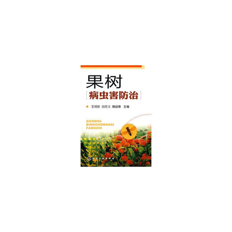 [二手95成新旧书]果树病虫害防治  9787122082787 化学工业出版社