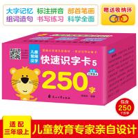 儿童常用汉字快速识字卡三年级上 有声视频教学课件6-7-8岁儿童常用汉字小学生同步生字卡小学生学汉字书籍认字卡