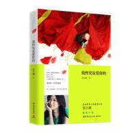 【新书店正品包邮】我终究是爱你的 张小娴 湖南文艺出版社 9787540468835