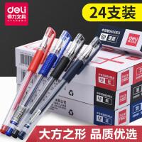 得力中性笔0.5mm签字笔碳素笔黑色12支学生用文具用品水笔蓝黑笔办公签名笔水性笔红笔考试笔黑笔处方圆珠笔