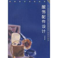 服饰配件设计马蓉著西南师范大学出版社9787562125150