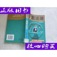 [二手旧书9成新]战胜法律:中国律师笔记 /杜文革 作者;张�A;谢
