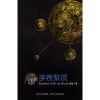 正版现货 9787220084829 手表杂谈 四川人民出版社