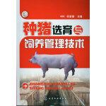 种猪选育与饲养管理技术
