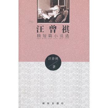 汪曾祺精短篇小说选(pdf+txt+epub+azw3+mobi电子书在线阅读下载)