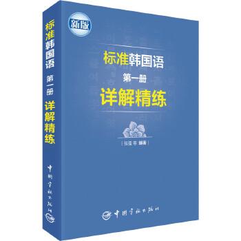 新版 标准韩国语 第一册 详解精练 《标准韩国语*册》配套教辅,对教材进行多角度详解精练,补充课文的中文翻译,语法和词汇讲解更详细,练习内容更丰富。学标准韩国语,就要买详解精练!