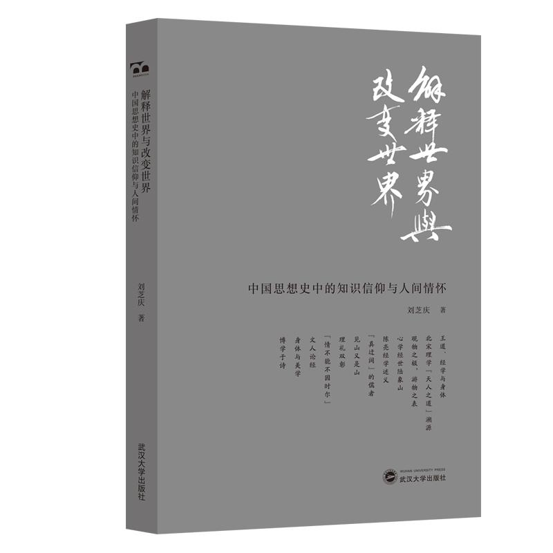 解释世界与改变世界:中国思想史中的知识信仰与人间情怀 以全新视角考察中国思想史,既是对中国传统学术知识的系统性梳理,亦是将这些学术知识拉到人间的全面性考察。
